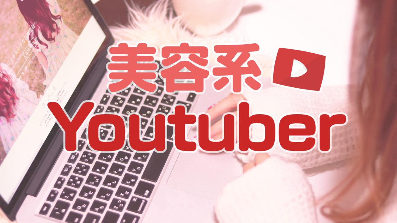 美容系Youtuber