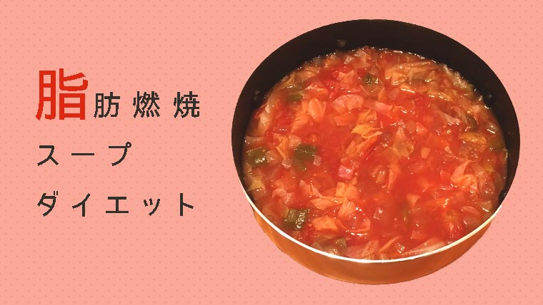 脂肪燃焼スープダイエット