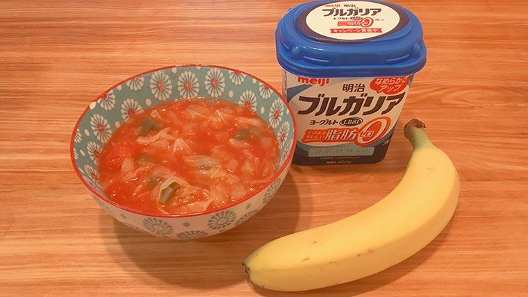 脂肪燃焼スープ4日目