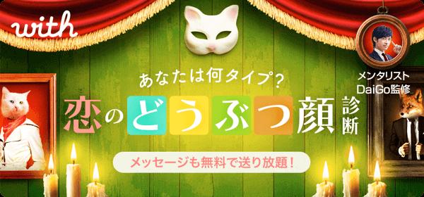 withアプリ参考画像2