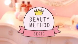 beautymethod best3