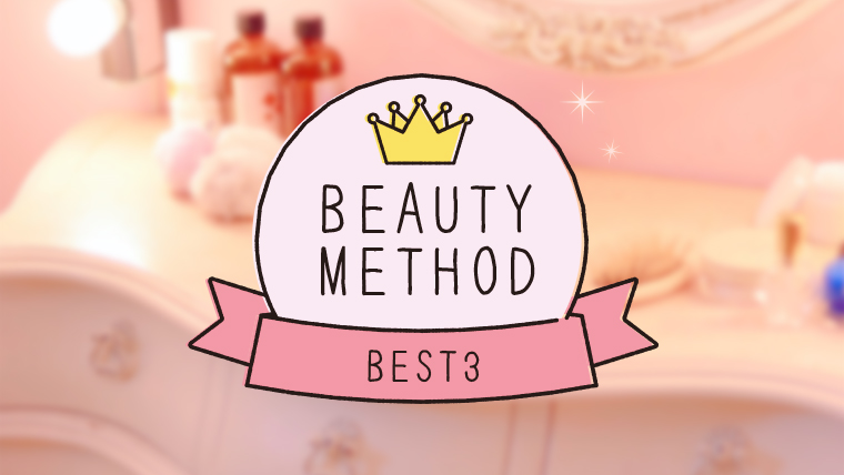 beautymethod best3
