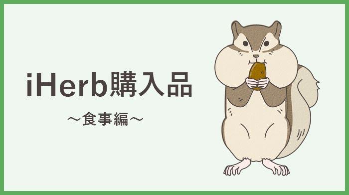 iHerb購入品~食事編~