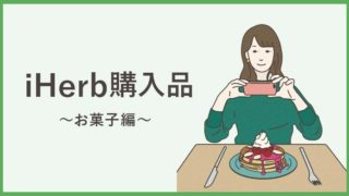 iHerb購入品~お菓子編~