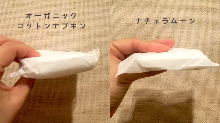 ナプキンの分厚さ
