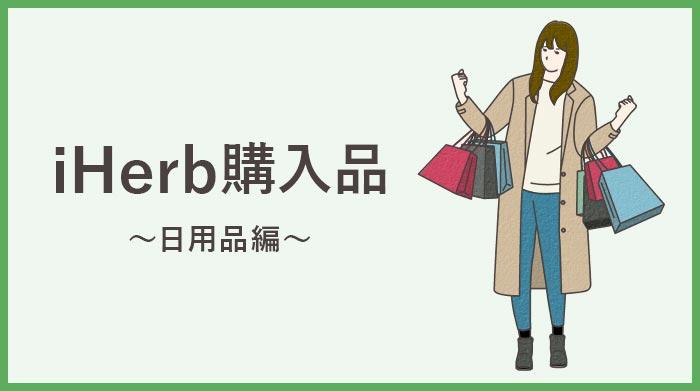 iHerb購入品~日用品編~
