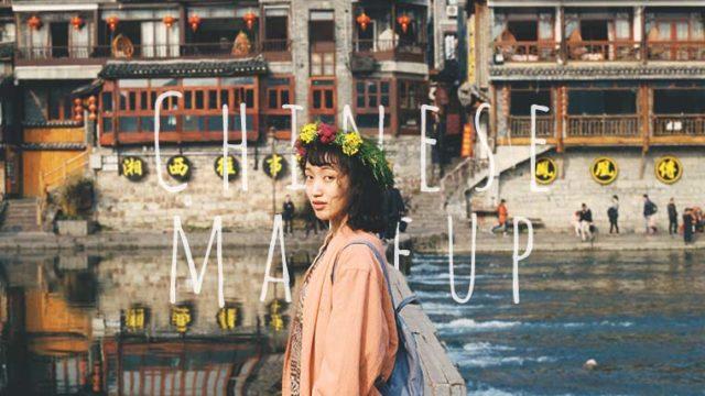 中国メイク