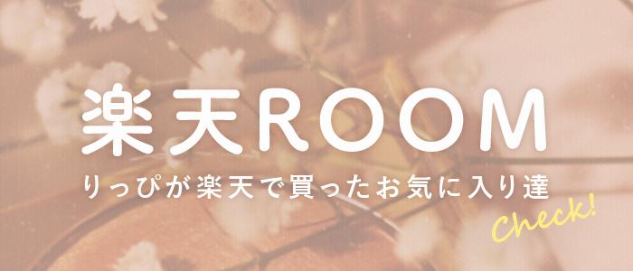 楽天ROOM