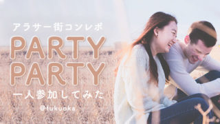 PARTY☆PARTY福岡に1人参加してみた