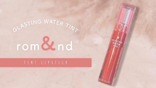【ロムアンド】GLASTING WATER TINT|03ブリックリバー