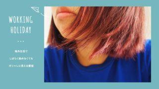 ワーホリで髪を染める