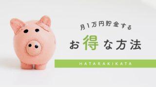 【手取り15万円】派遣社員の私が月1万円貯金するお得な方法