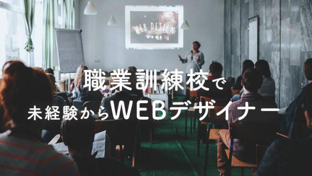 職業訓練校で未経験からWebデザイナー