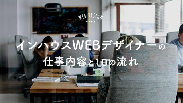 インハウスWEBデザイナーの仕事内容・1日の流れ
